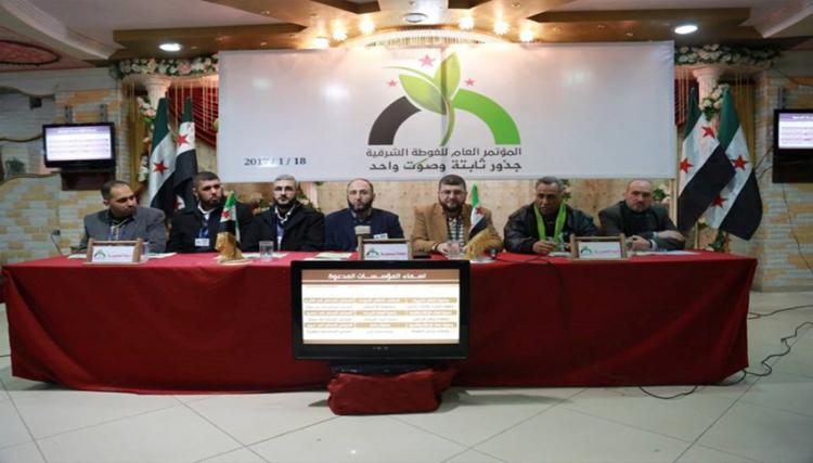 الغوطة الشرقية- المؤتمر العام للغوطة الشرقية