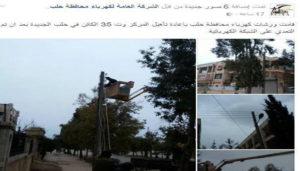 تعفيش كهرباء حلب التابعة لعصابات الاسد