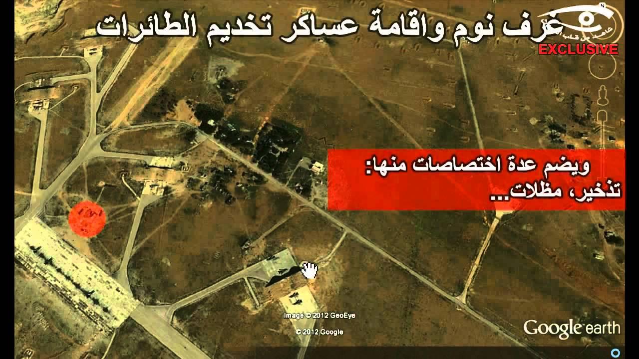 مطار الشعيرات