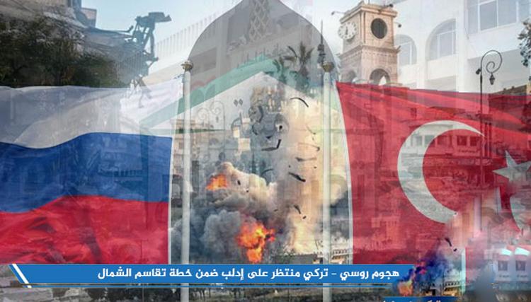 اتفاقات روسية تركية طرات على الملف السوري في الشمال