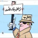 الغرب و الأسد