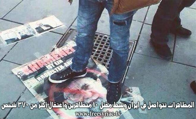 المظاهرات تتواصل في ايران وسط مقتل 10 متظاهرين واعتقال أكثر من 370 شخص