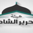تحرير الشام تطالب أهالي كفرلوسين بإخلاء المنطقة تزامناً مع تعزيز نقاطها على الحدود التركية