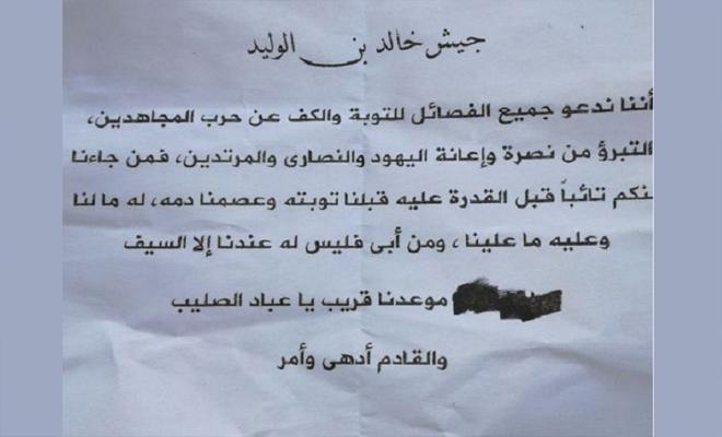 """داعش يستثمر تجربة الأسد بإلقاء المناشير ويدعو من خلالها أهالي """"حيط"""" بريف درعا الغربي للاستسلام"""