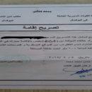 عصابات الأسد تفرض شروط على المدنيين الذين يرغبون بالعودة الى منازلهم في البوكمال
