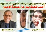 الإخوان المسلمون يردون على المفكر السوري د. أحمد الهواس : أحمد طعمة ليس من جماعةالإخوان؟!؟