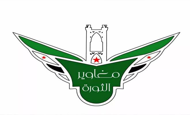 مغاوير الثورة تتصدى لمجموعة من داعش فجروا أنفسهم