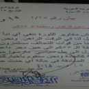 جيش مغاوير الثورة : لن نرحل من منطقة التنف وباقون حتى دحر داعش
