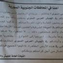 طيران عصابات الأسد المروحي يُلقي مناشير ورقية على قرى بريف درعا