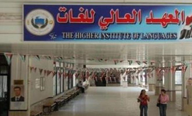 اللغة الفارسية تغزو الجامعات السورية