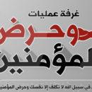 عملية إنغماسية تودي بحياة ضباط لدى عصابات الأسد الإرهابية في ريف اللاذقية