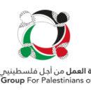 مجموعة العمل من أجل فلسطينيي سوريا توثق انتهاكات جسدية وقانونية خطيرة بحق اللاجئين الفلسطينيين في سوريا