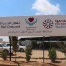 تمويل قطري لمشاريع الرعاية الصحية للاجئين السوريين
