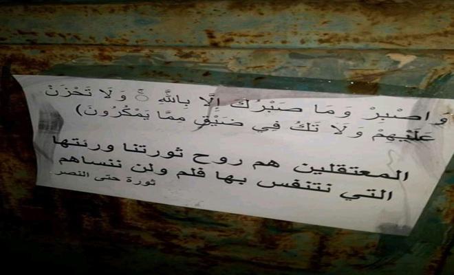 ريف درعا الشرقي يتوعد نظام الأسد باستمرار الثورة