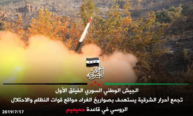 """تجمع أحرار الشرقية"""" يعلن استهداف حميميم براجمات الصواريخ"""