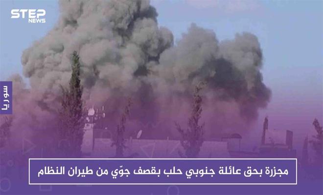 مجزرة بحق عائلة جنوبي حلب بقصف جوّي من طيران عصابات أسد الإرهابية